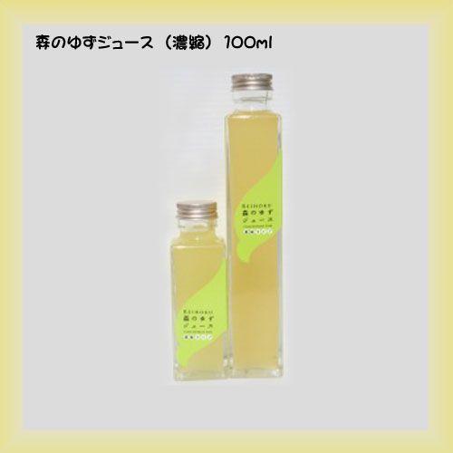 森のゆずジュース(濃縮ゆずジュース) 100ml 10...