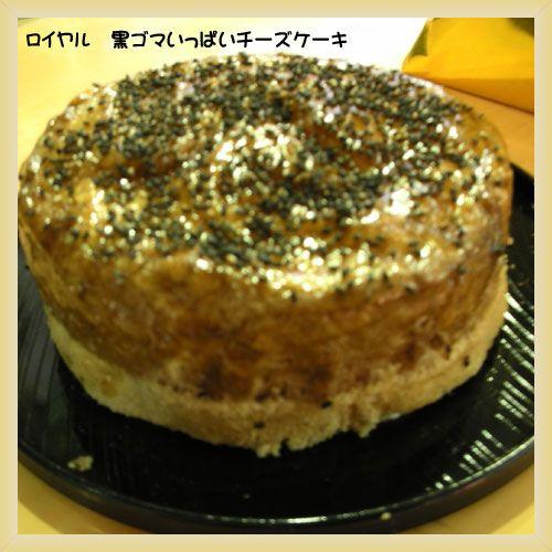 ロイヤル 黒ゴマいっぱいチーズケーキ